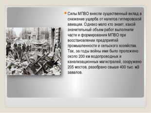 Силы МПВО внесли существенный вклад в снижение ущерба от налетов гитлеровской