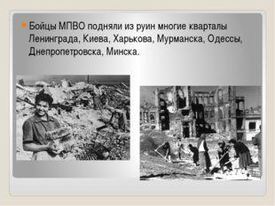 Бойцы МПВО подняли из руин многие кварталы Ленинграда, Киева, Харькова, Мурма