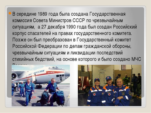 В середине 1989 года была создана Государственная комиссия Совета Министров С...