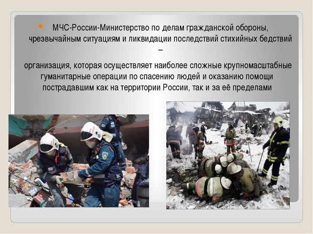 МЧС-России-Министерство по делам гражданской обороны, чрезвычайным ситуациям...
