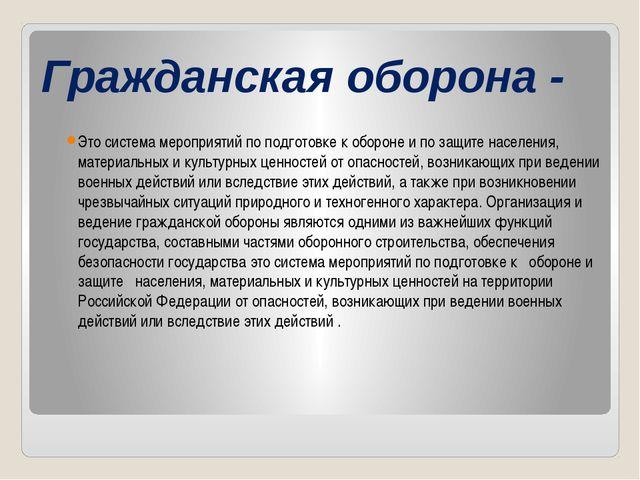 Гражданская оборона - Это система мероприятий по подготовке к обороне и по за...