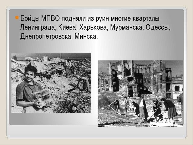 Бойцы МПВО подняли из руин многие кварталы Ленинграда, Киева, Харькова, Мурма...