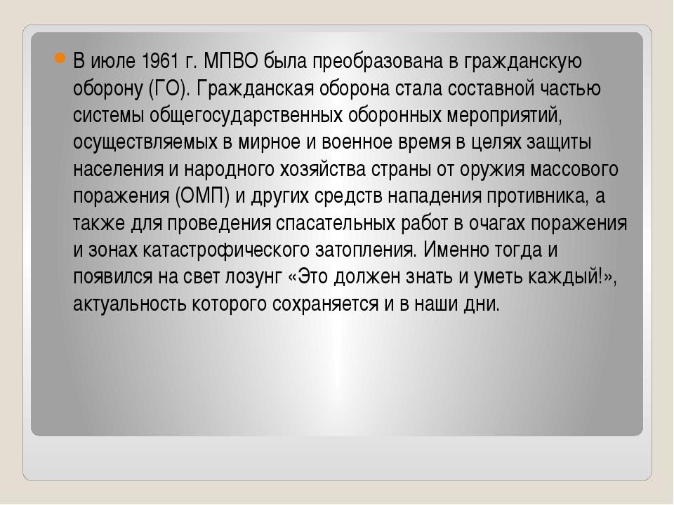 В июле 1961 г. МПВО была преобразована в гражданскую оборону (ГО). Гражданска...