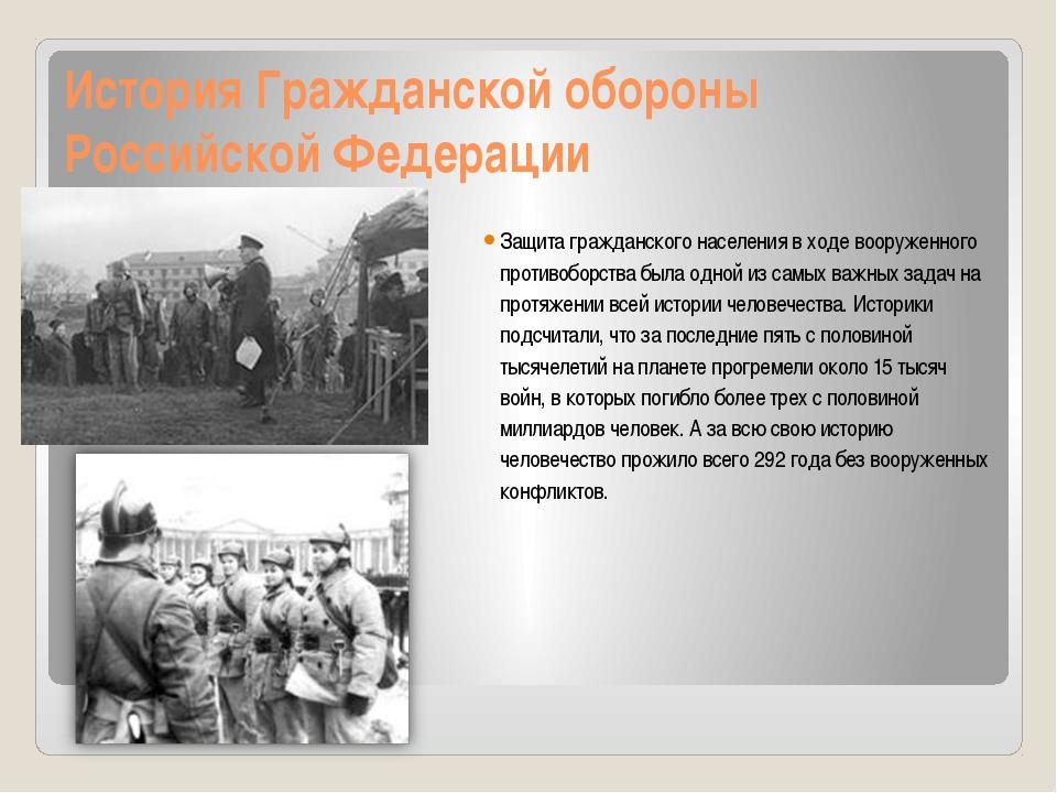 История Гражданской обороны Российской Федерации Защита гражданского населени...