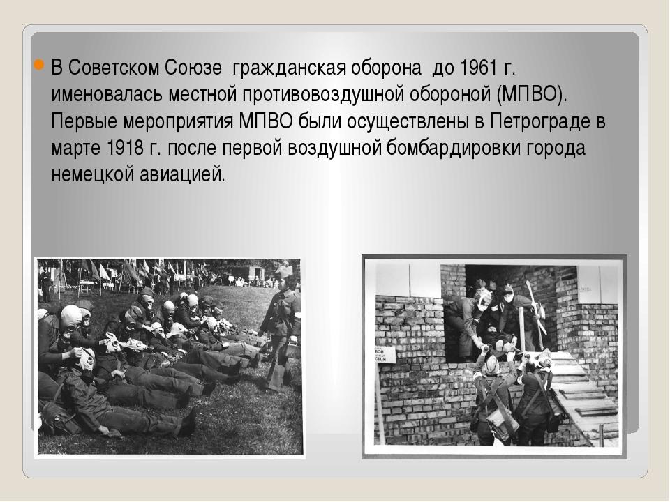 В Советском Союзе гражданская оборона до 1961 г. именовалась местной противов...