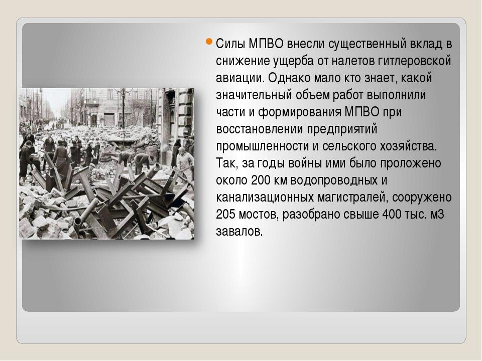 Силы МПВО внесли существенный вклад в снижение ущерба от налетов гитлеровской...