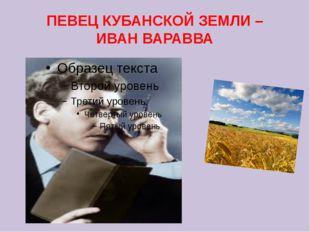 ПЕВЕЦ КУБАНСКОЙ ЗЕМЛИ – ИВАН ВАРАВВА