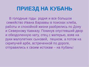 ПРИЕЗД НА КУБАНЬ В голодные годы родня и все большое семейство Ивана Варавв