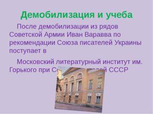 Демобилизация и учеба После демобилизации из рядов Советской Армии Иван Варав