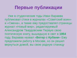 Первые публикации Уже в студенческие годы Иван Варавва публиковал стихи в жур