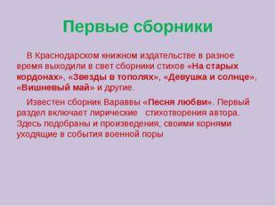 Первые сборники В Краснодарском книжном издательстве в разное время выходили