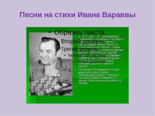Песни на стихи Ивана Вараввы