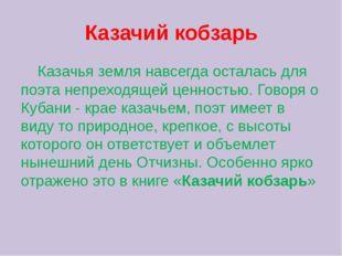 Казачий кобзарь Казачья земля навсегда осталась для поэта непреходящей ценнос