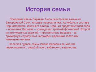 История семьи Предками Ивана Вараввы были реестровые казаки из Запорожской Се
