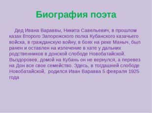 Биография поэта Дед Ивана Вараввы, Никита Савельевич, в прошлом казак Второго