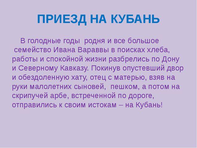 ПРИЕЗД НА КУБАНЬ В голодные годы родня и все большое семейство Ивана Варавв...