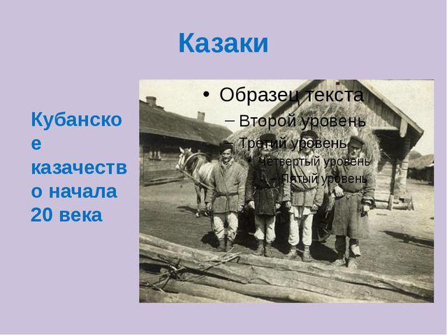 Казаки Кубанское казачество начала 20 века
