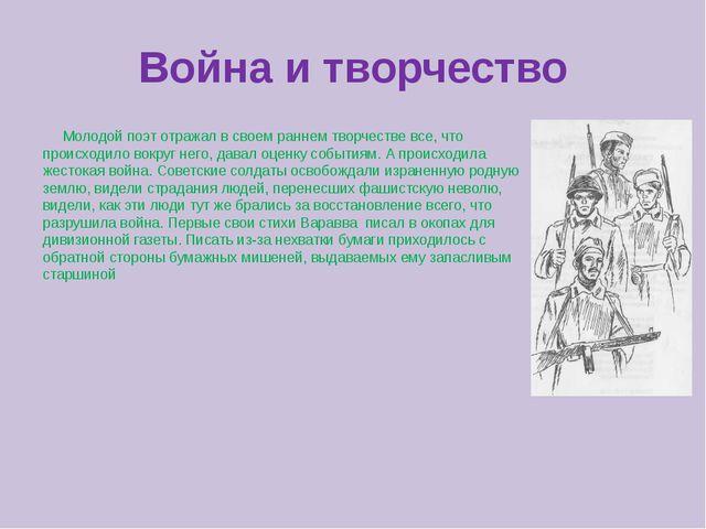 Война и творчество Молодой поэт отражал в своем раннем творчестве все, что пр...