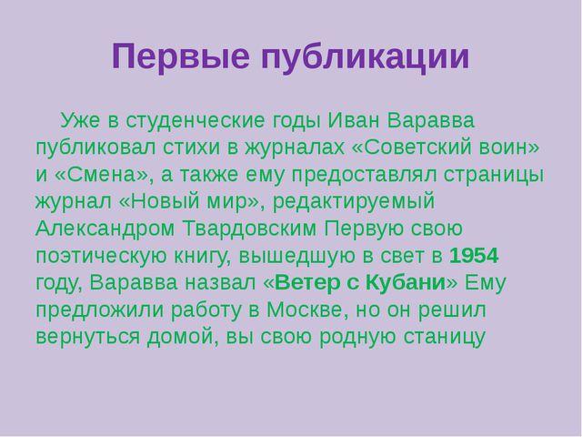 Первые публикации Уже в студенческие годы Иван Варавва публиковал стихи в жур...