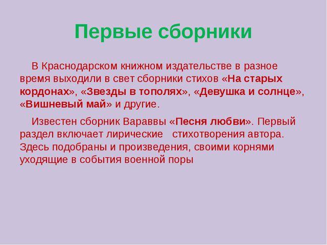 Первые сборники В Краснодарском книжном издательстве в разное время выходили...