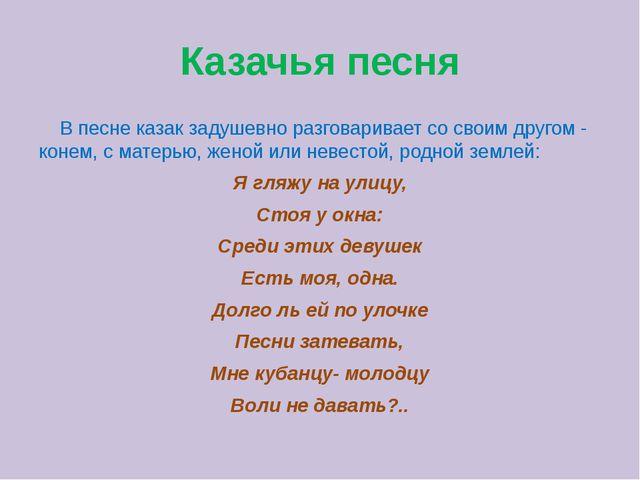 Казачья песня В песне казак задушевно разговаривает со своим другом - конем,...