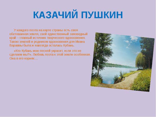 КАЗАЧИЙ ПУШКИН У каждого поэта на карте страны есть своя обетованная земля, с...