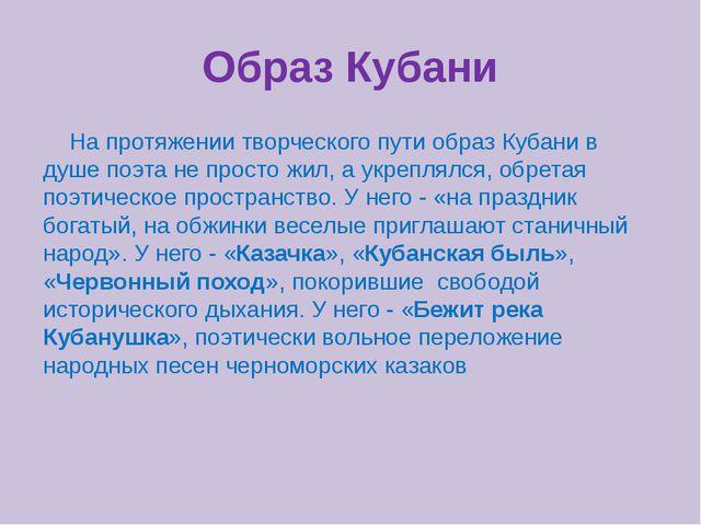 Образ Кубани На протяжении творческого пути образ Кубани в душе поэта не прос...