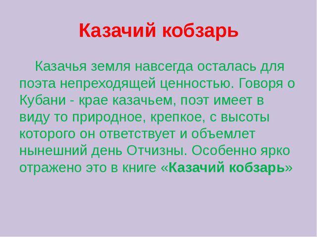 Казачий кобзарь Казачья земля навсегда осталась для поэта непреходящей ценнос...