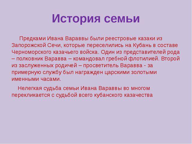 История семьи Предками Ивана Вараввы были реестровые казаки из Запорожской Се...