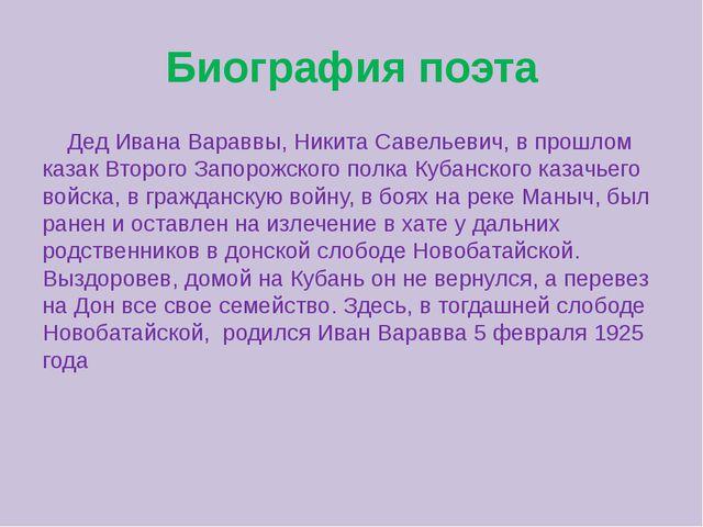 Биография поэта Дед Ивана Вараввы, Никита Савельевич, в прошлом казак Второго...