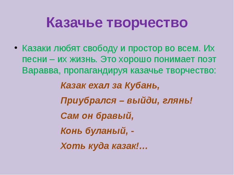 Казачье творчество Казаки любят свободу и простор во всем. Их песни – их жизн...