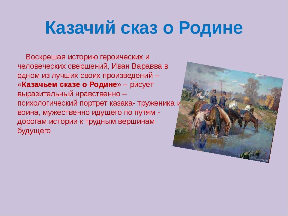 Казачий сказ о Родине Воскрешая историю героических и человеческих свершений,...