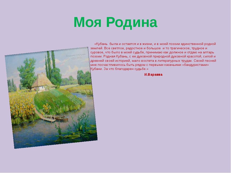 Моя Родина «Кубань была и остается и в жизни, и в моей поэзии единственной р...