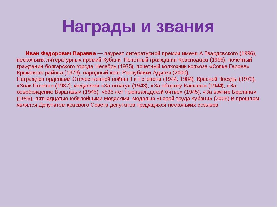 Награды и звания Иван Федорович Варавва — лауреат литературной премии имени А...