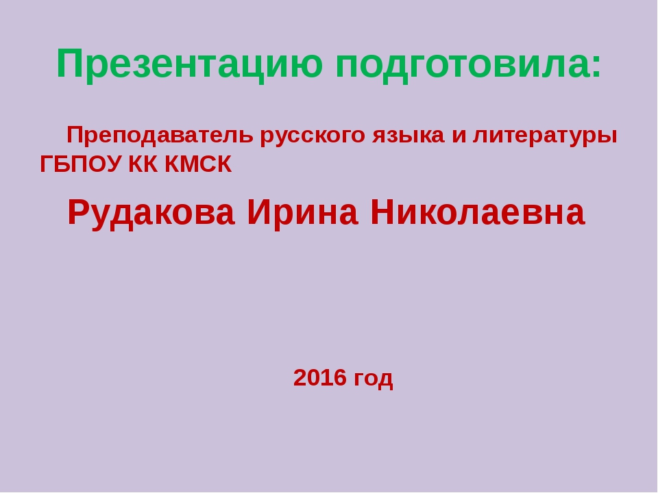Презентацию подготовила: Преподаватель русского языка и литературы ГБПОУ КК К...