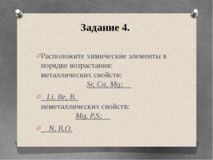 Задание 4. Расположите химические элементы в порядке возрастания: металлическ