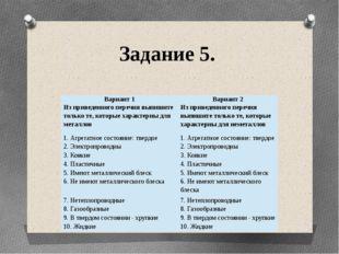 Задание 5. Вариант 1 Из приведенного перечня выпишите только те, которые хара