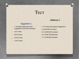 Тест Задание 1. Задание 2. 1. В каком количестве азота содержится 3,01х1023 м