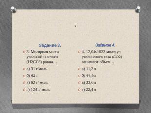 . Задание 3. Задание 4. 3. Молярная масса угольной кислоты (H2CO3) равна… а)