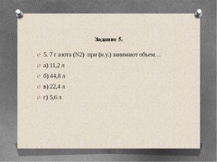 Задание 5. 5. 7 г азота (N2) при (н.у.) занимают объем… а) 11,2 л б) 44,8 л в