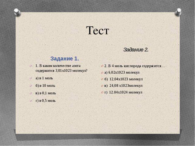 Тест Задание 1. Задание 2. 1. В каком количестве азота содержится 3,01х1023 м...