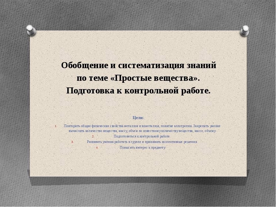 Обобщение и систематизация знаний по теме «Простые вещества». Подготовка к ко...