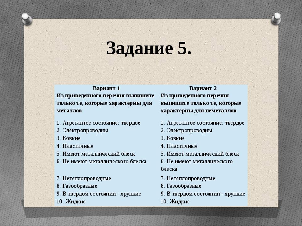 Задание 5. Вариант 1 Из приведенного перечня выпишите только те, которые хара...