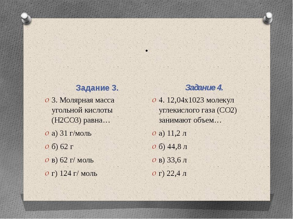 . Задание 3. Задание 4. 3. Молярная масса угольной кислоты (H2CO3) равна… а)...