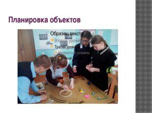 Планировка объектов
