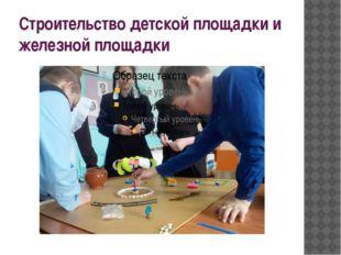 Строительство детской площадки и железной площадки