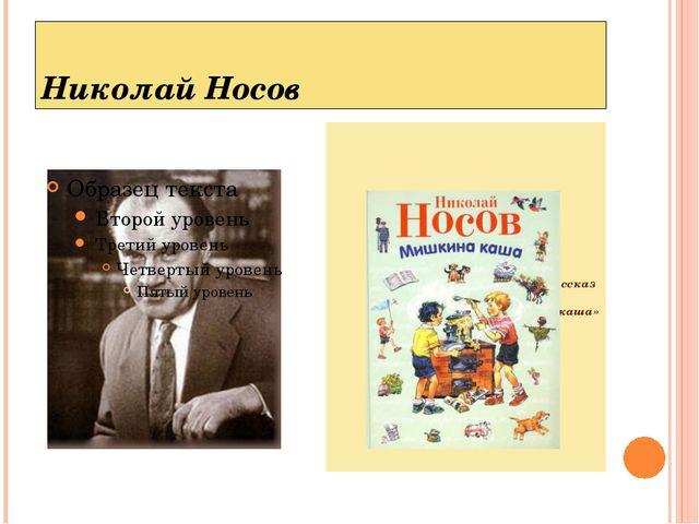 Рассказ «Мишкина каша» Николай Носов
