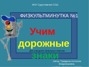 Автор: Правдина Антонина Владимировна, учитель начальных классов ФИЗКУЛЬТМИН