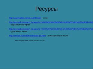 Ресурсы http://zanimatika.narod.ru/OBJ.htm - стихи http://go.mail.ru/search_i