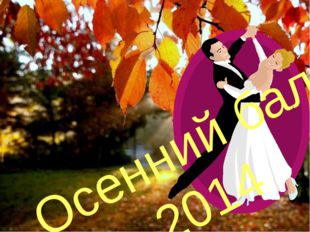 Осенний бал 2014
